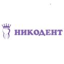 НИКОДЕНТ, стоматологический центр