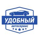 Удобный, автосервис по ремонту автомобилей, компьютерной диагностике и ремонту автоэлектрики