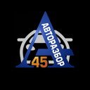 Авторазбор 45