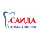 САИДА, ООО, стоматологическая клиника