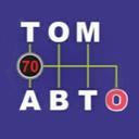 Том-Авто, автоцентр