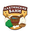 Лахтинские бани, оздоровительный комплекс
