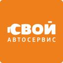 СВОЙ автосервис, центр ремонта и обслуживания автомобилей