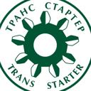 Транс Стартер, торгово-сервисная компания