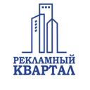 Рекламный Квартал, ООО, рекламное агентство