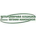 Ветеринарная клиника им. Евгении Мамоновой