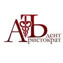 АристократЪ-Дент, стоматологическая клиника