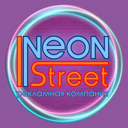 Неон Стрит, рекламная компания
