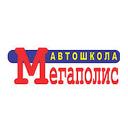 МЕГАПОЛИС, автошкола