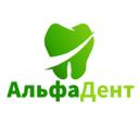 АльфаДент, ООО, стоматологическая клиника