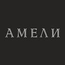 Амели, салон свадебных и вечерних платьев и тканей