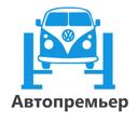Авто Премьер, центр запчастей и технического обслуживания Volkswagen, Audi, Skoda