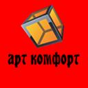 Арт-комфорт, торгово-производственная компания