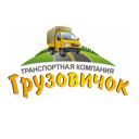 Грузовичок, транспортная компания