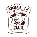 Арбат 13, ресторан
