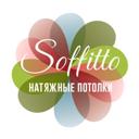 SOFFITTO, студия натяжных потолков