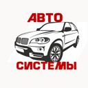 Авто-Системы +, ООО, автомастерская