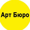 Арт Бюро, креативный салон полиграфии и праздничных услуг