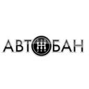 АВТОБАН, официальный сервис VW, KIA, GM