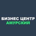 Амурский, бизнес-центр