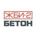 ЖБИ-2 БЕТОН, завод по производству бетона и раствора