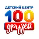 100 друзей, детский центр