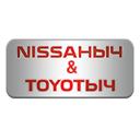 Nissaныч & Toyoтыч, автосервис Nissan, Infiniti, Toyota, Lexus