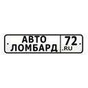 Авто72, ООО, ломбард