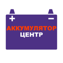 Аккумулятор-Центр, сервисно-торговое предприятие