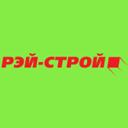 Рэй-Строй, строительно-монтажная компания