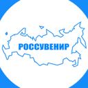 РОССУВЕНИР, федеральная рекламная компания