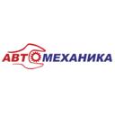 Автомеханика, профессиональный автоцентр технического обслуживания и ремонта автомобилей