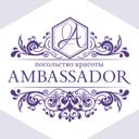 Ambassador, салон красоты