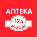 Аптека на Воронова, 12а