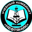 Нефтяник, ООО, учебный комбинат