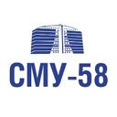 СМУ-58, ООО, строящиеся объекты