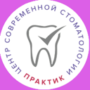 Практик, центр современной стоматологии