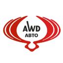 AWD авто, автосервис