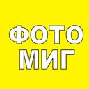 ФОТО-МИГ, фотоателье