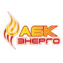 АБК-ЭНЕРГО, ООО, торгово-производственная компания