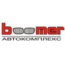 Boomer, автокомплекс