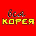 Вся Корея, оптово-розничный магазин корейских автозапчастей и автосервис