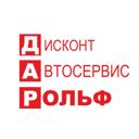 РОЛЬФ, дисконт-автосервис