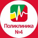 Городская поликлиника №4, ГАУЗ