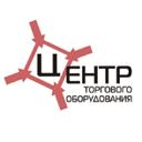Центр торгового оборудования, ООО