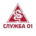 Служба 01, ООО, центр пожарного мониторинга