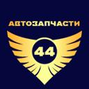Автозапчасти 44