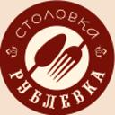 Столовка Рублевка