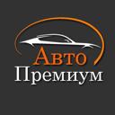 АвтоПремиум, автоцентр