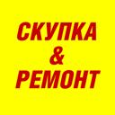 Скупка & Ремонт, комиссионный торгово-сервисный центр